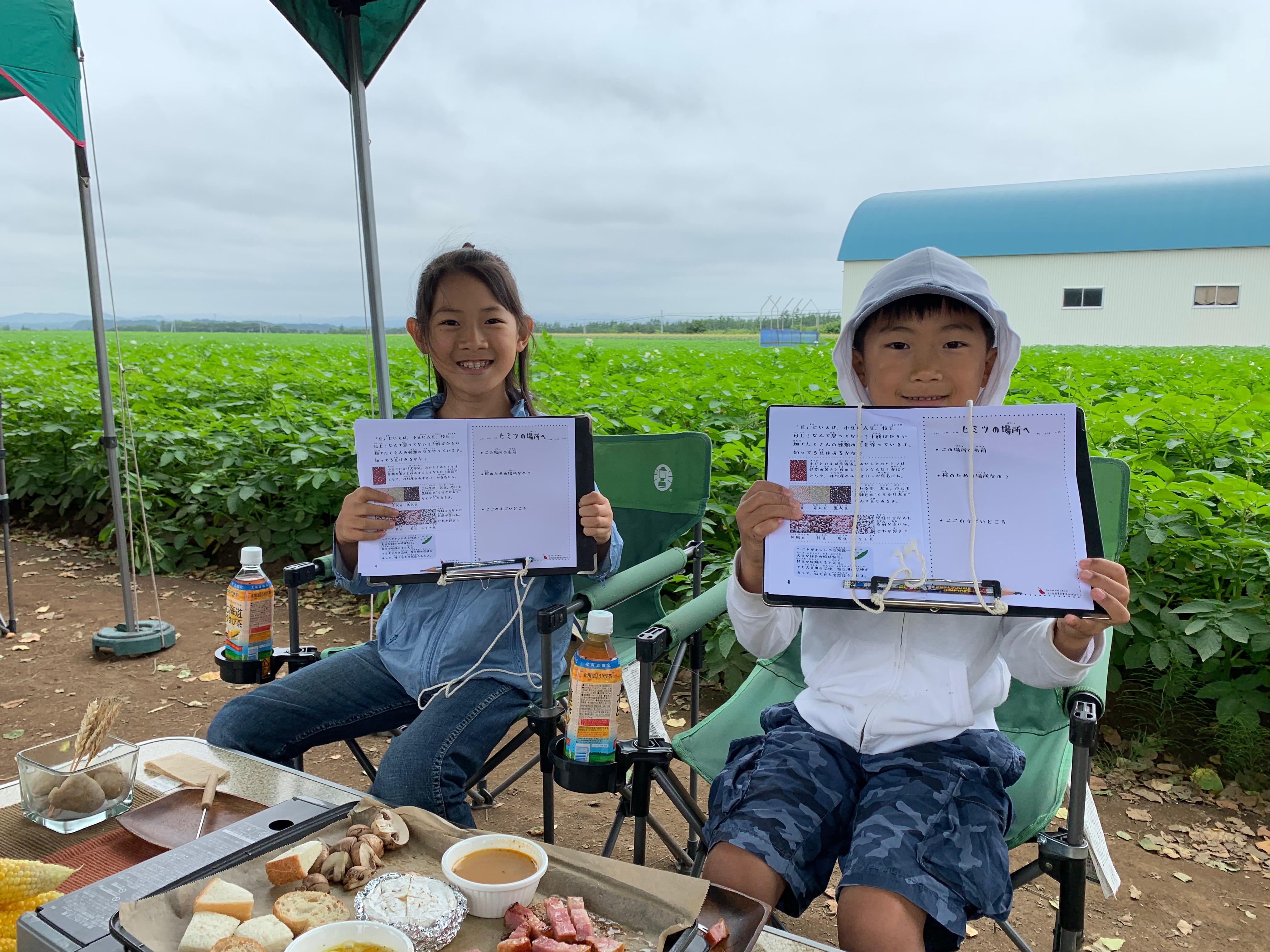 農場ピクニック〜自由研究プラン