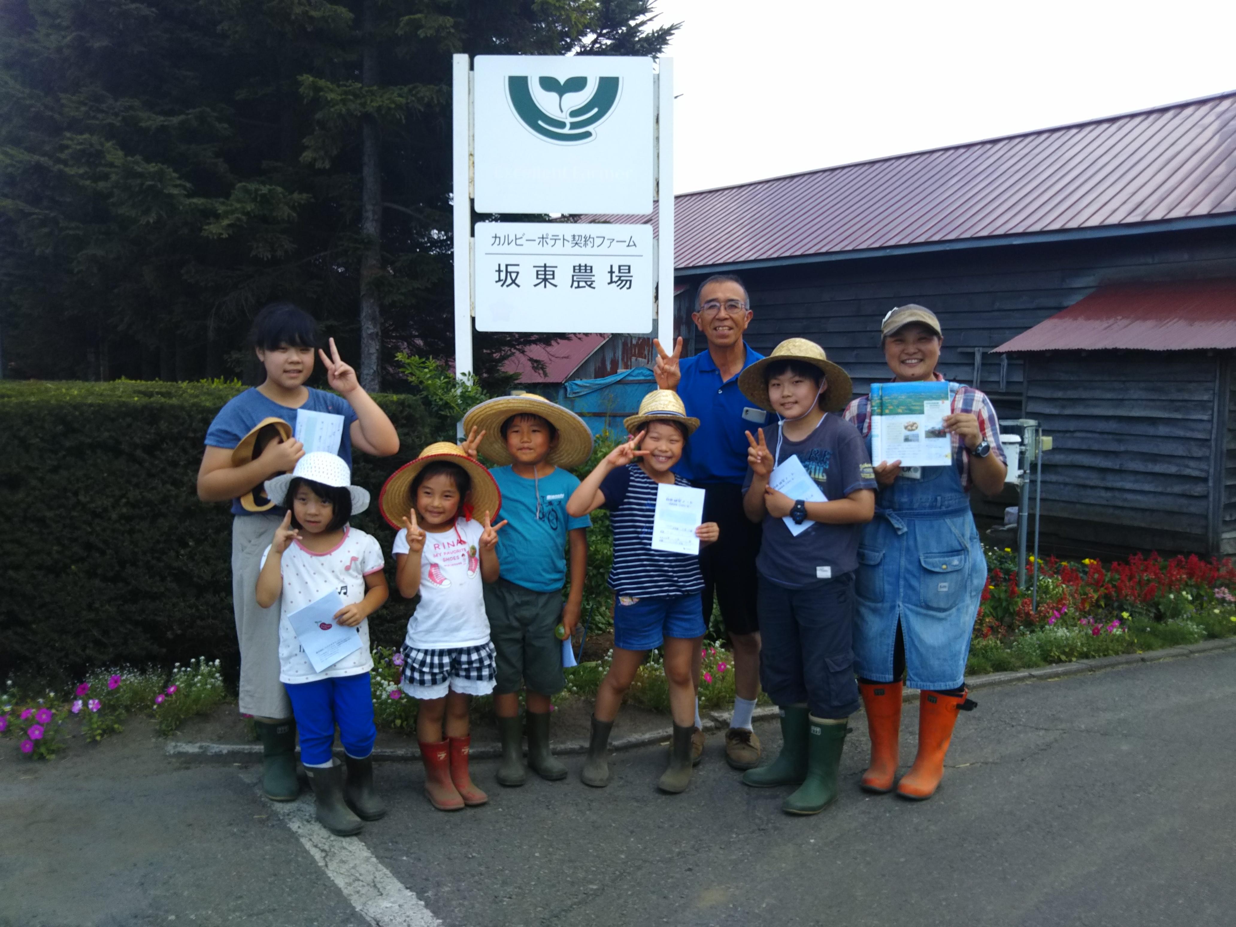 ありがとう坂東農場!やってきました川野農園!じゃがいも掘りピクニック8月9日から!