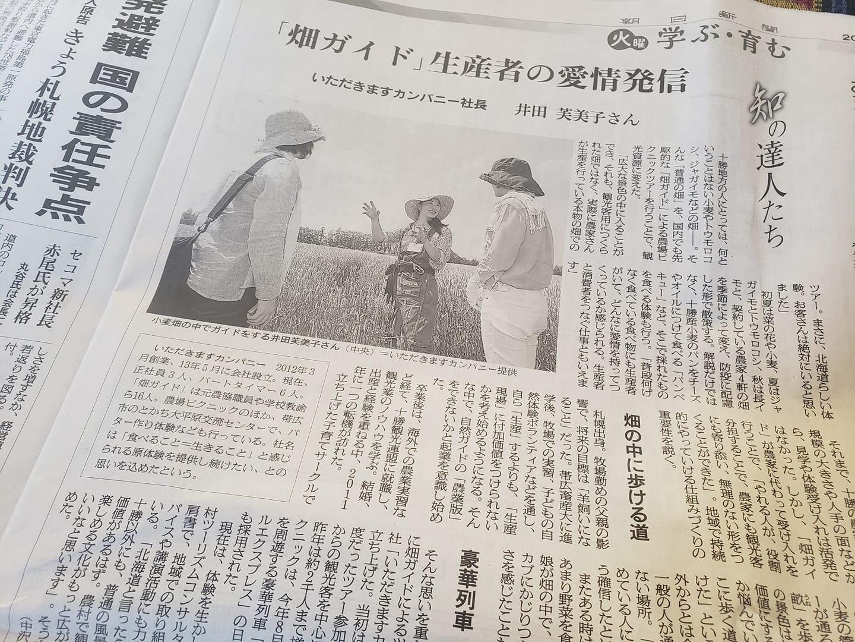 3月10日毎日新聞(北海道面)に掲載されました