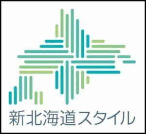 「新北海道スタイル」安心宣言 いただきますカンパニーは、 新型コロナウイルス感染症の拡大防止のため、 「 7つの習慣化 」 に取り組みます